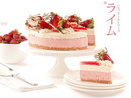 日式蛋糕店页面