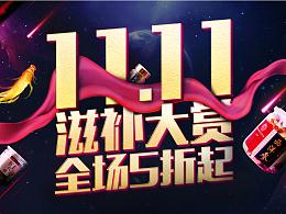 近期KV+banner集合