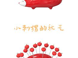 小刺猬的秋天(水果叉果盘套组)
