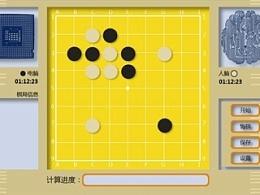 不围棋游戏界面设计