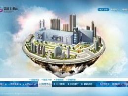 盛汇商业广场官网建设方案