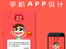 手机APP设计和闪屏页