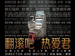 工力.製作 | 海報