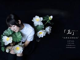 原创作品:【原创】No.02【玉】