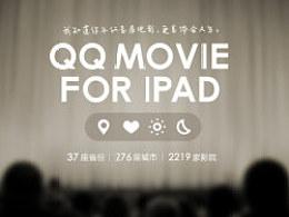 QQ电影票iPad(HD)视觉