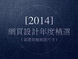 2014网页设计年度精选(高清) by TOPVE李清