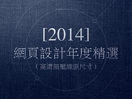 2014网页设计年度精选(高清)