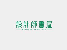 字体设计丨貳