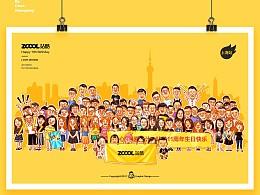 站酷11周年--上海站