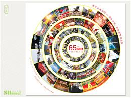 国庆65周年纪念海报