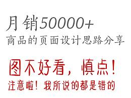 月销五万的商品页面设计思路分享