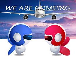 航空大世界卡通形象设计(已更)