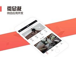 【微总裁】微信应用界面设计