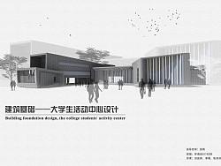 建筑设计——大学生活动中心设计