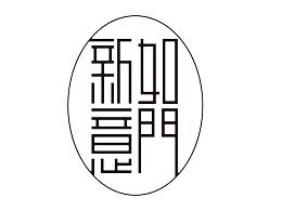 字体设计-第87期