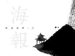 [ 海 报 · 概 念 设 计 · 二]
