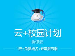 """腾讯云""""云+校园计划""""运营页面重新设计"""