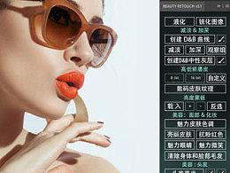 人像中文版D&B中性灰高低频磨皮汉化扩展面板(WIN_MAC版)