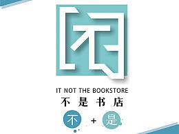不是书店VI设计