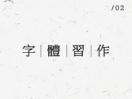 我的字體習作    02