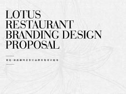 LOTUS深圳荷廷餐厅 标识提案
