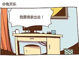 HOME<NO.11二笔大逃亡>