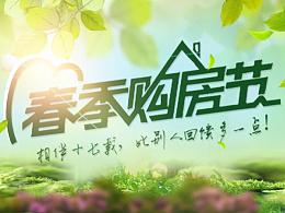 【我爱我家】春季购房专题pc+web