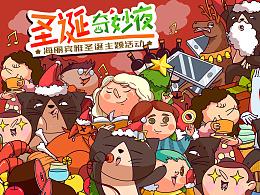 圣诞节 广宣海报插画设计