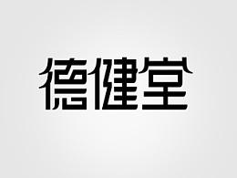 字体研究社(一)