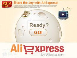 Aliexpress两周年配套活动