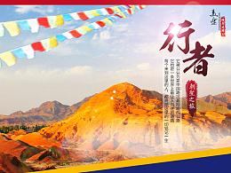 318国道川藏之旅