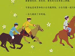 《重庆作文大本营》的插图