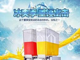 淘宝 描述 详情页 饮料机 冷饮机 果汁机