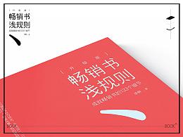 《畅销书浅规则》装帧设计