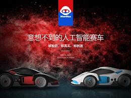 飞鱼视觉工厂/WowWee-玩具车众筹详情页设计/电商设计