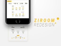 [APP]自如app的redesign和思考