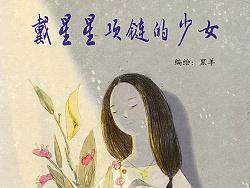 《戴星星项链的少女》绘本~前篇