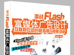 新书《激战Flash富媒体广告设计》