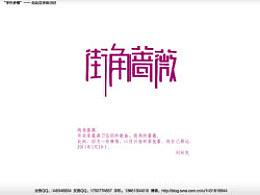 """""""字作多情""""---刘兵克字体日记(第二十六期)"""