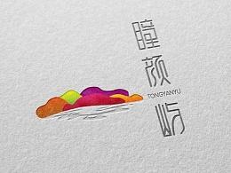 字体日记 NO.2【曈颜屿】