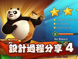 功夫熊猫4-项目过程分享4