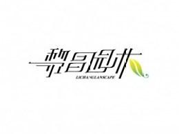 凝意广告字体设计(Font Design)-- 黎昌园林