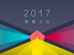 2017希望之光