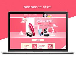 TANGLETEEZER 海外旗舰店3.8女王节页面