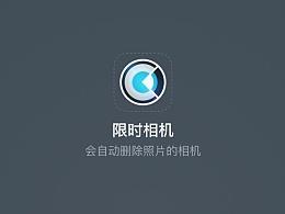 限时相机UI界面