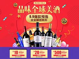 网酒网 天猫9.9酒水节 大促专题