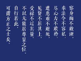 方正字体大赛参赛作品《天宇体》