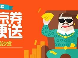 扁平banner(鸟叔 京东 送券 散落钱币 构图)