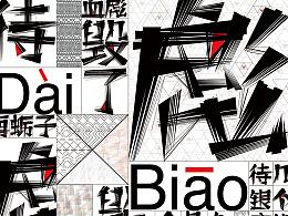 """""""言方""""东北方言视觉形象设计"""