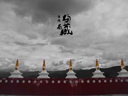 滇藏   走在路上的梦想#出发的勇气2014#
